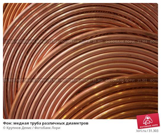 Фон: медная труба различных диаметров, фото № 31303, снято 16 марта 2006 г. (c) Крупнов Денис / Фотобанк Лори