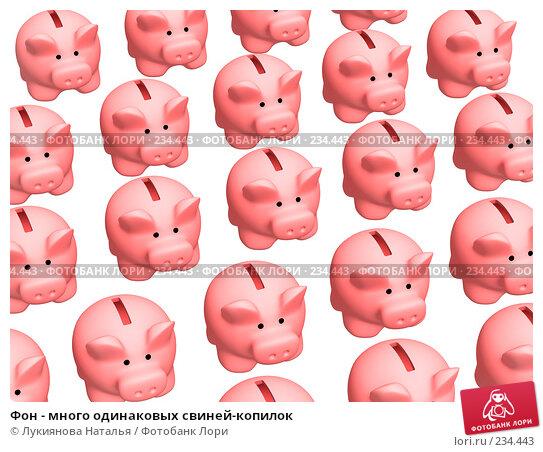 Фон - много одинаковых свиней-копилок, иллюстрация № 234443 (c) Лукиянова Наталья / Фотобанк Лори