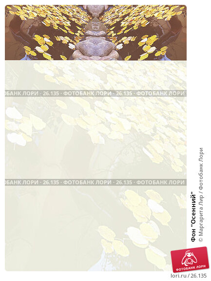 "Фон ""Осенний"", фото № 26135, снято 29 мая 2017 г. (c) Маргарита Лир / Фотобанк Лори"