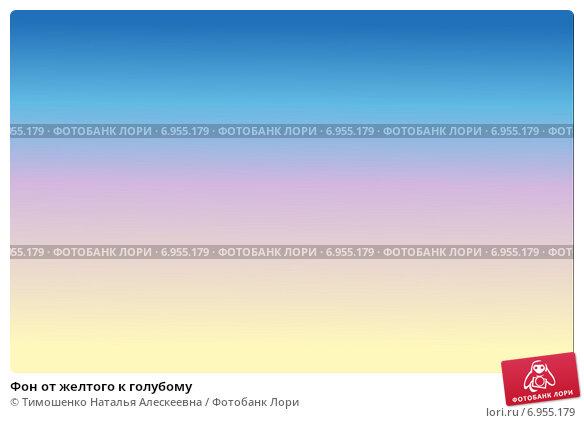 Фон от желтого к голубому. Стоковая иллюстрация, иллюстратор Тимошенко Наталья Алескеевна / Фотобанк Лори