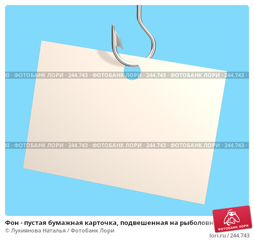 Фон - пустая бумажная карточка, подвешенная на рыболовном крючке, иллюстрация № 244743 (c) Лукиянова Наталья / Фотобанк Лори