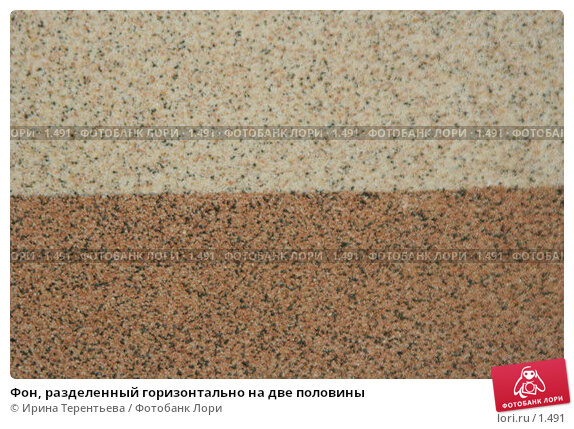 Фон, разделенный горизонтально на две половины, эксклюзивное фото № 1491, снято 29 июля 2005 г. (c) Ирина Терентьева / Фотобанк Лори