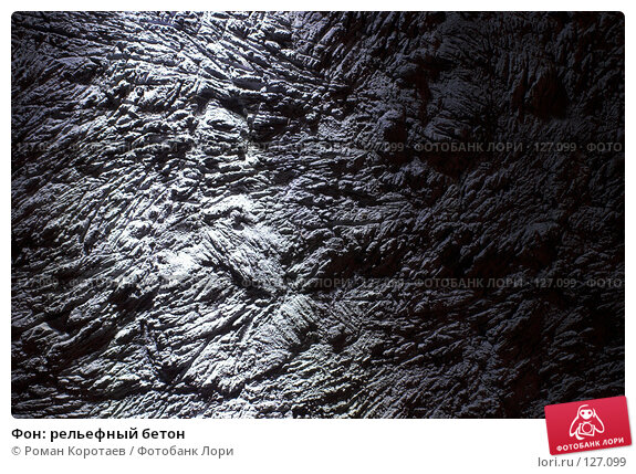 Фон: рельефный бетон, фото № 127099, снято 27 мая 2007 г. (c) Роман Коротаев / Фотобанк Лори