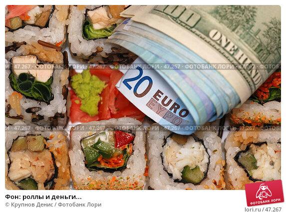 Фон: роллы и деньги..., фото № 47267, снято 26 апреля 2007 г. (c) Крупнов Денис / Фотобанк Лори