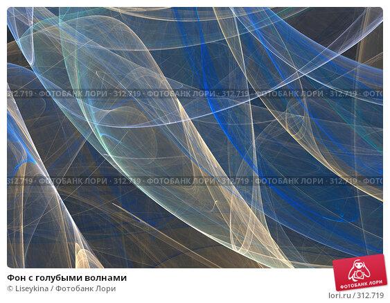 Фон с голубыми волнами, иллюстрация № 312719 (c) Liseykina / Фотобанк Лори