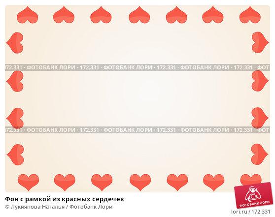 Купить «Фон с рамкой из красных сердечек», иллюстрация № 172331 (c) Лукиянова Наталья / Фотобанк Лори
