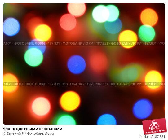 Фон с цветными огоньками, фото № 187831, снято 21 января 2008 г. (c) Евгений Р / Фотобанк Лори