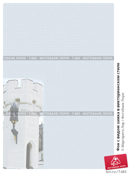 Фон с видом замка в викторианском стиле, фото № 7683, снято 22 октября 2016 г. (c) Маргарита Лир / Фотобанк Лори