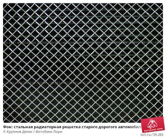 Фон: стальная радиаторная решетка старого дорогого автомобиля, фото № 59283, снято 6 сентября 2006 г. (c) Крупнов Денис / Фотобанк Лори