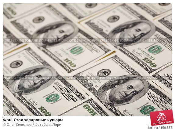 Купить «Фон. Стодолларовые купюры», фото № 158587, снято 23 декабря 2007 г. (c) Олег Селезнев / Фотобанк Лори