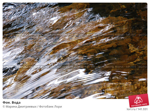 Фон. Вода, фото № 141931, снято 12 июля 2007 г. (c) Марина Дмитриевых / Фотобанк Лори