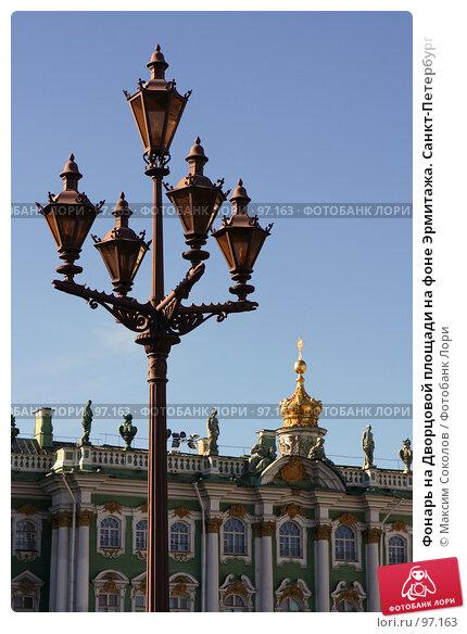 Фонарь на Дворцовой площади на фоне Эрмитажа. Санкт-Петербург, фото № 97163, снято 17 июля 2007 г. (c) Максим Соколов / Фотобанк Лори