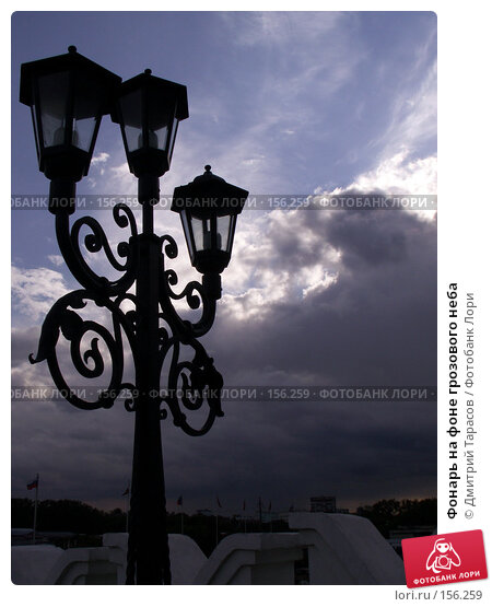 Купить «Фонарь на фоне грозового неба», фото № 156259, снято 11 июня 2006 г. (c) Дмитрий Тарасов / Фотобанк Лори