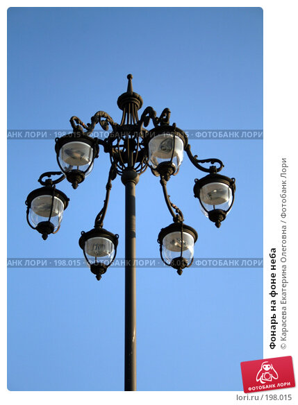 Фонарь на фоне неба, фото № 198015, снято 18 января 2008 г. (c) Карасева Екатерина Олеговна / Фотобанк Лори