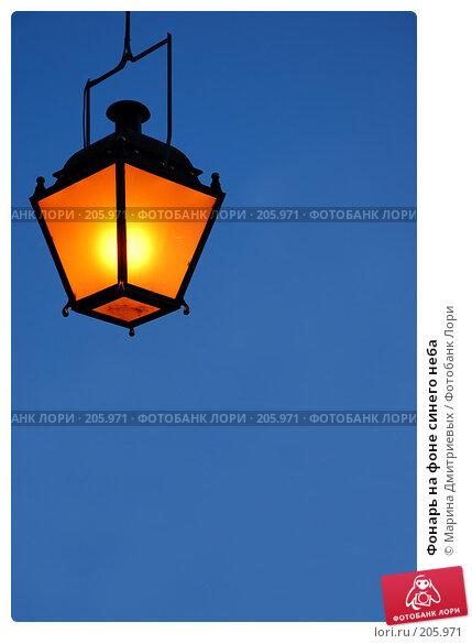 Купить «Фонарь на фоне синего неба», фото № 205971, снято 16 февраля 2008 г. (c) Марина Дмитриевых / Фотобанк Лори