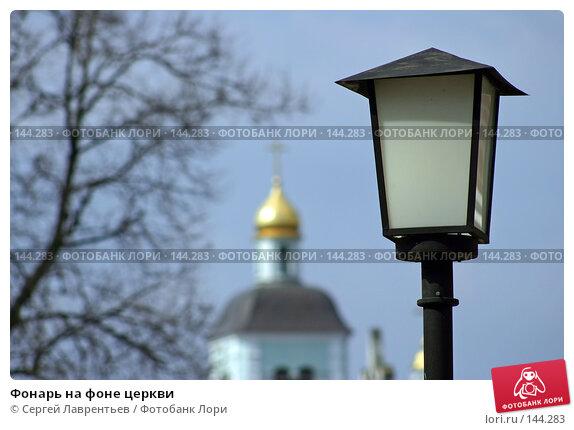 Купить «Фонарь на фоне церкви», фото № 144283, снято 11 апреля 2004 г. (c) Сергей Лаврентьев / Фотобанк Лори