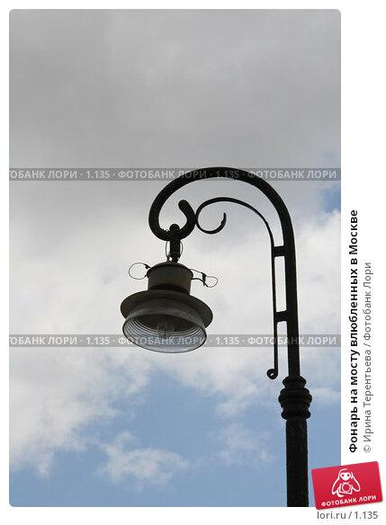 Купить «Фонарь на мосту влюбленных в Москве», эксклюзивное фото № 1135, снято 2 сентября 2005 г. (c) Ирина Терентьева / Фотобанк Лори