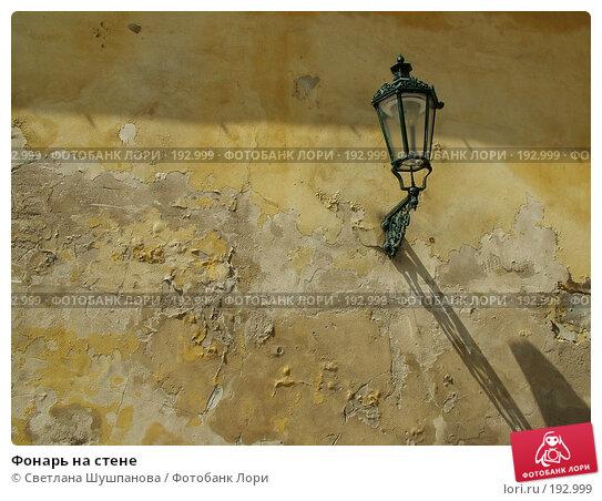 Купить «Фонарь на стене», фото № 192999, снято 8 мая 2006 г. (c) Светлана Шушпанова / Фотобанк Лори