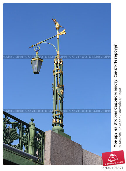 Фонарь на Втором Садовом мосту. Санкт-Петербург, фото № 97171, снято 12 августа 2007 г. (c) Максим Соколов / Фотобанк Лори