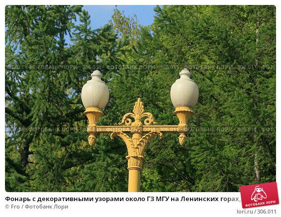 Фонарь с декоративными узорами около ГЗ МГУ на Ленинских горах, Москва, фото № 306011, снято 18 мая 2008 г. (c) Fro / Фотобанк Лори