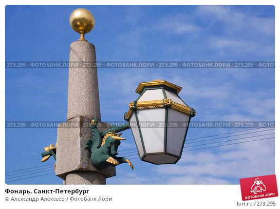 Купить «Фонарь. Санкт-Петербург», эксклюзивное фото № 273295, снято 28 апреля 2008 г. (c) Александр Алексеев / Фотобанк Лори