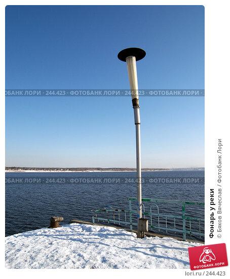 Фонарь у реки, фото № 244423, снято 23 марта 2008 г. (c) Бяков Вячеслав / Фотобанк Лори