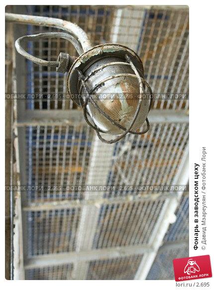 Фонарь в заводском цеху, фото № 2695, снято 11 июля 2004 г. (c) Давид Мзареулян / Фотобанк Лори
