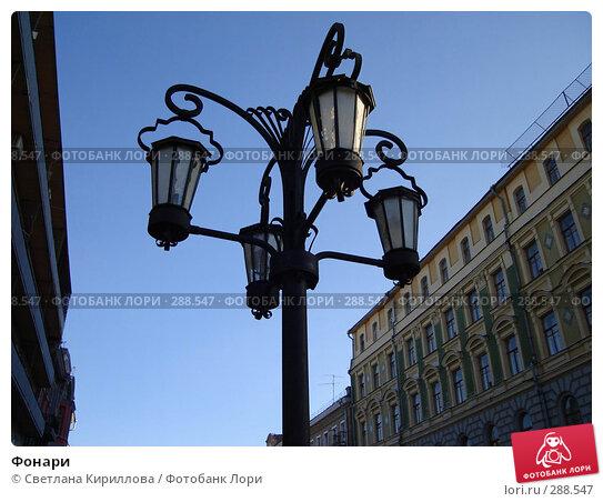 Фонари, фото № 288547, снято 27 ноября 2007 г. (c) Светлана Кириллова / Фотобанк Лори
