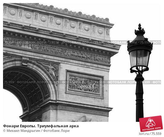 Фонари Европы. Триумфальная арка, фото № 75559, снято 7 января 2005 г. (c) Михаил Мандрыгин / Фотобанк Лори