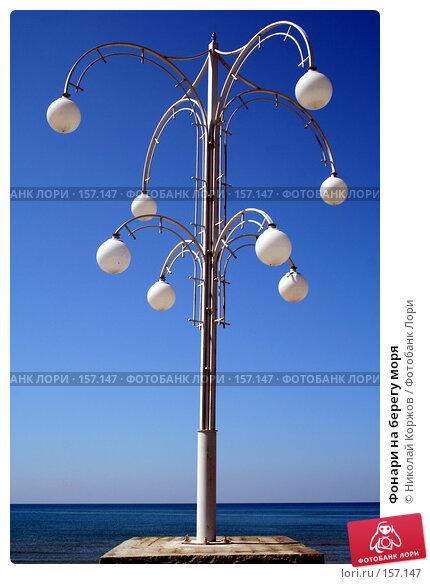 Фонари на берегу моря, фото № 157147, снято 25 июля 2006 г. (c) Николай Коржов / Фотобанк Лори