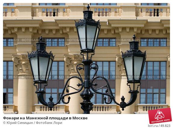 Фонари на Манежной площади в Москве, фото № 49823, снято 30 мая 2007 г. (c) Юрий Синицын / Фотобанк Лори