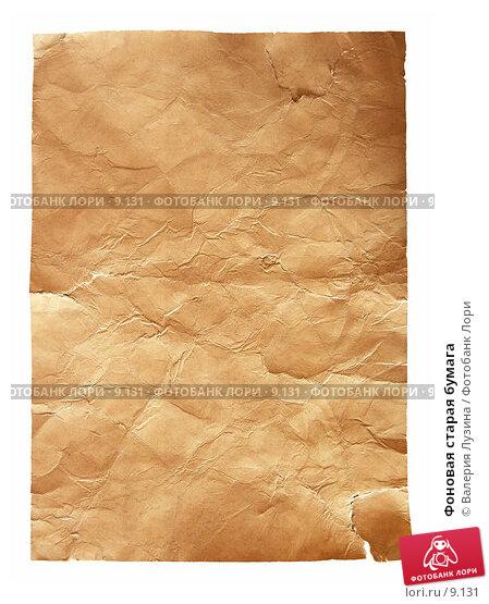 Купить «Фоновая старая бумага», фото № 9131, снято 5 сентября 2006 г. (c) Валерия Потапова / Фотобанк Лори