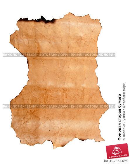 Фоновая старая бумага, фото № 154695, снято 19 декабря 2007 г. (c) Валерия Потапова / Фотобанк Лори