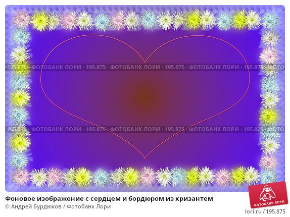 Фоновое изображение с сердцем и бордюром из хризантем, фото № 195875, снято 22 января 2017 г. (c) Андрей Бурдюков / Фотобанк Лори