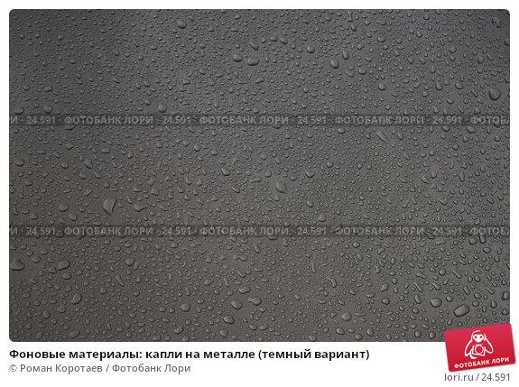 Фоновые материалы: капли на металле (темный вариант), фото № 24591, снято 18 марта 2007 г. (c) Роман Коротаев / Фотобанк Лори