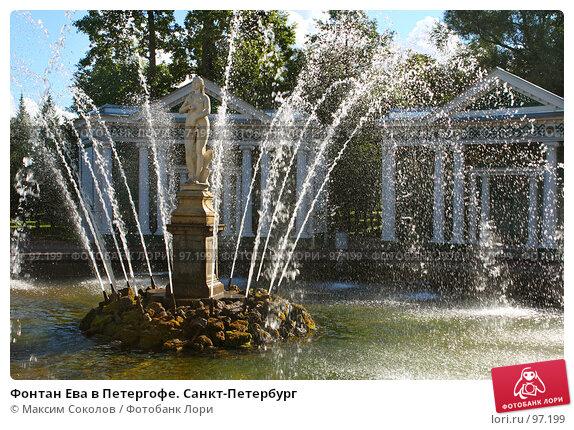 Купить «Фонтан Ева в Петергофе. Санкт-Петербург», фото № 97199, снято 5 сентября 2007 г. (c) Максим Соколов / Фотобанк Лори