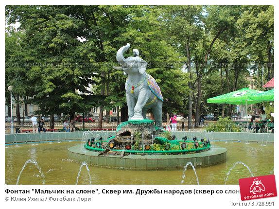 гей парки в краснодаре