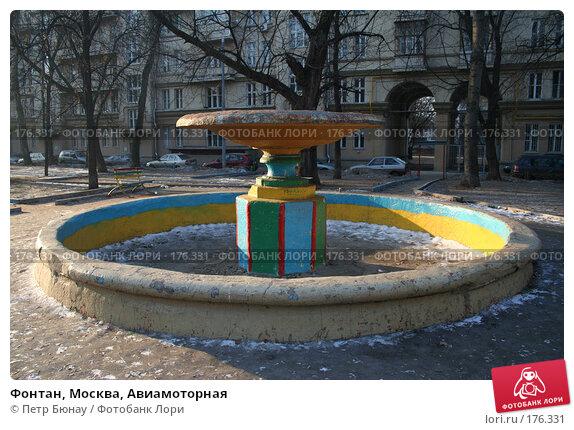 Купить «Фонтан, Москва, Авиамоторная», фото № 176331, снято 1 января 2008 г. (c) Петр Бюнау / Фотобанк Лори