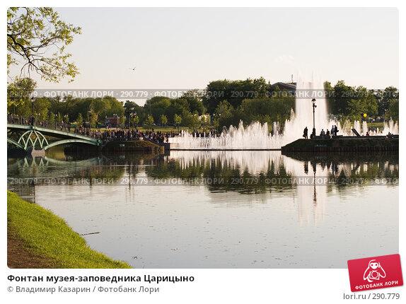 Фонтан музея-заповедника Царицыно, фото № 290779, снято 17 мая 2008 г. (c) Владимир Казарин / Фотобанк Лори