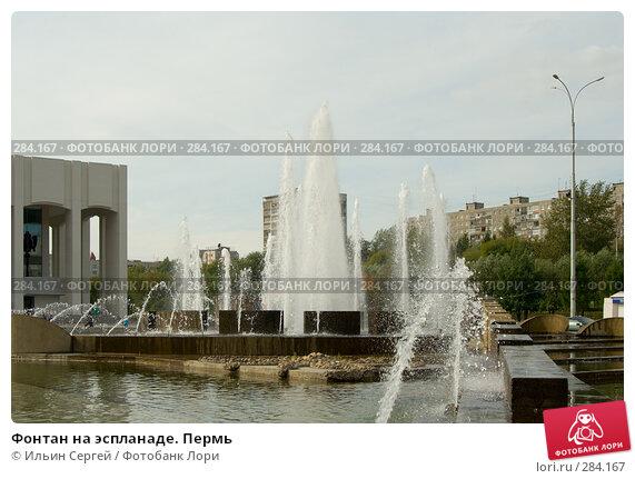 Купить «Фонтан на эспланаде. Пермь», фото № 284167, снято 14 сентября 2007 г. (c) Ильин Сергей / Фотобанк Лори