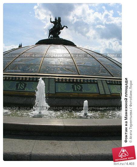 Фонтан на Манежной площади, фото № 4403, снято 21 мая 2006 г. (c) Агата Терентьева / Фотобанк Лори