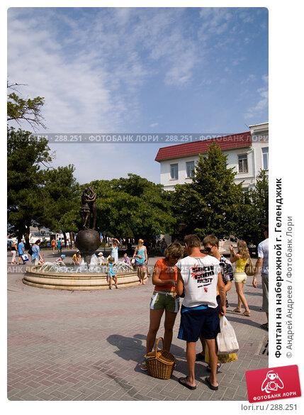 Купить «Фонтан на набережной г. Геленджик», фото № 288251, снято 4 сентября 2007 г. (c) Андрей Андреев / Фотобанк Лори