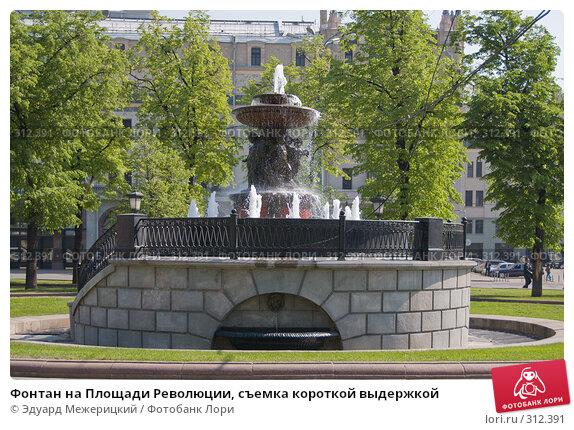 Фонтан на Площади Революции, съемка короткой выдержкой, фото № 312391, снято 5 мая 2008 г. (c) Эдуард Межерицкий / Фотобанк Лори