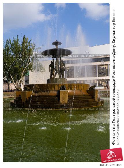 Фонтан на Театральной площади Ростова-на-Дону, фото № 96443, снято 9 октября 2007 г. (c) Борис Панасюк / Фотобанк Лори