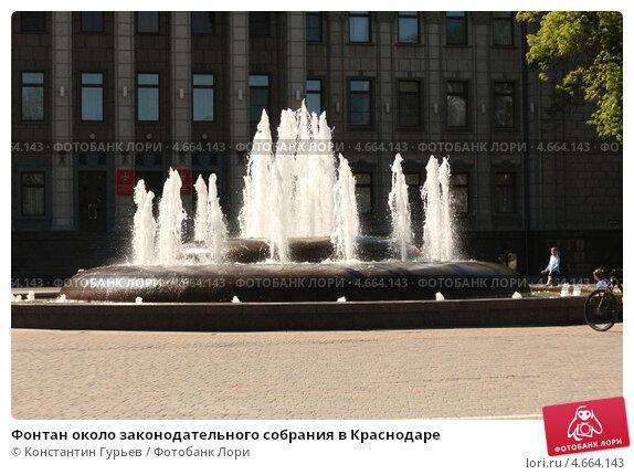 Фонтан около законодательного собрания в Краснодаре (2013 год). Редакционное фото, фотограф Константин Гурьев / Фотобанк Лори