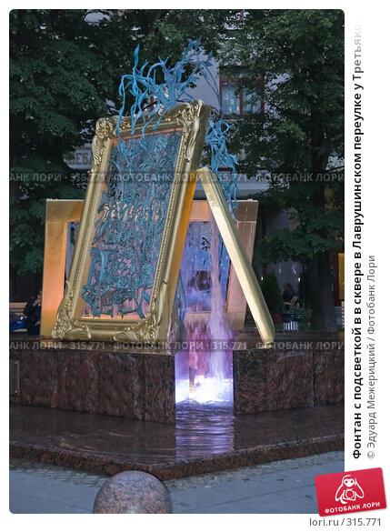 Фонтан с подсветкой в в сквере в Лаврушинском переулке у Третьяковской галереи ночью, фото № 315771, снято 5 июня 2008 г. (c) Эдуард Межерицкий / Фотобанк Лори