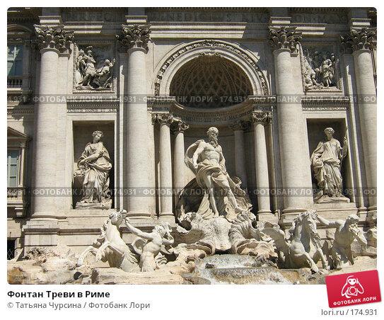 Фонтан Треви в Риме, фото № 174931, снято 1 августа 2007 г. (c) Татьяна Чурсина / Фотобанк Лори