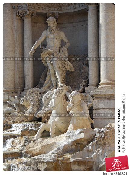 Фонтан Треви в Риме, фото № 316871, снято 27 августа 2007 г. (c) Илья Лиманов / Фотобанк Лори