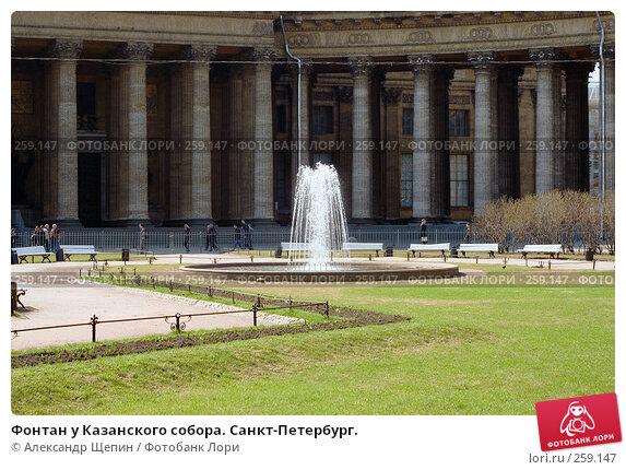 Фонтан у Казанского собора. Санкт-Петербург., эксклюзивное фото № 259147, снято 21 апреля 2008 г. (c) Александр Щепин / Фотобанк Лори
