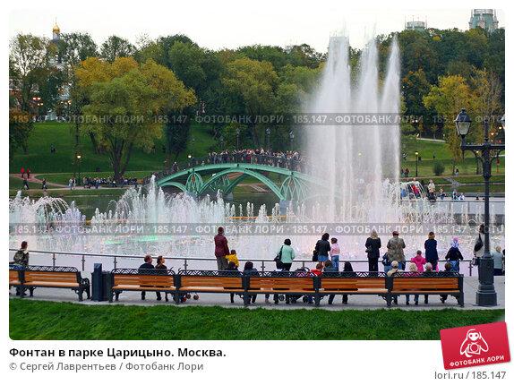 Фонтан в парке Царицыно. Москва., фото № 185147, снято 19 сентября 2007 г. (c) Сергей Лаврентьев / Фотобанк Лори